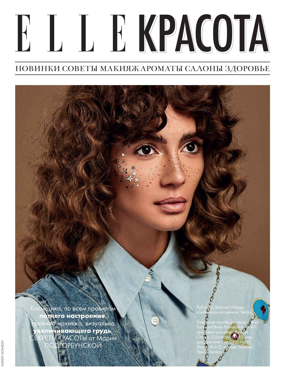 Carlos Teixeira Fashion Photographer for Elle Kazakstan