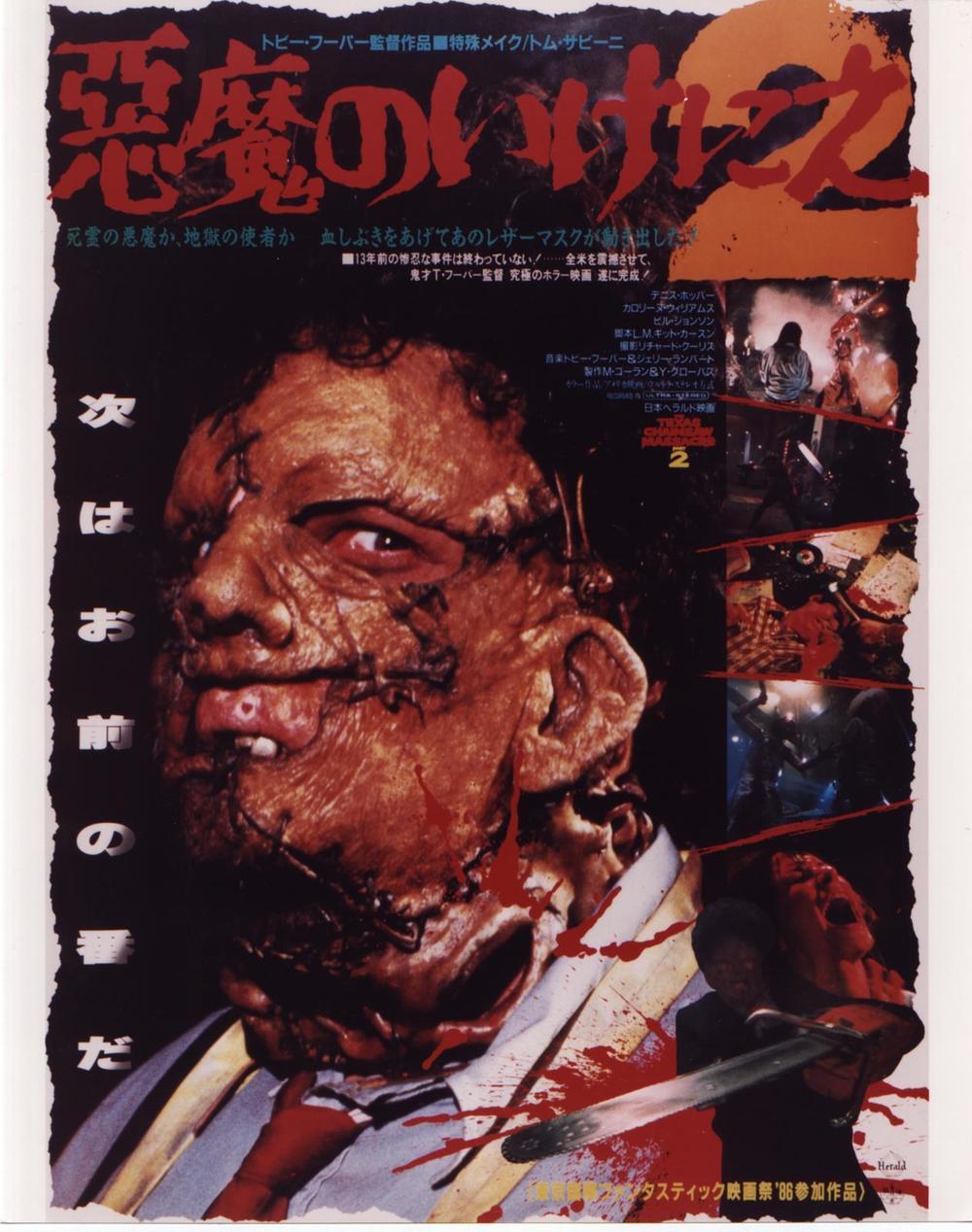 Japanese Poster 1.jpg