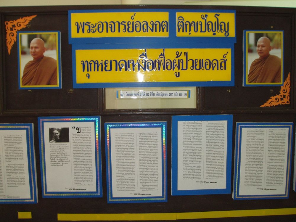 HIV Temple board.jpg