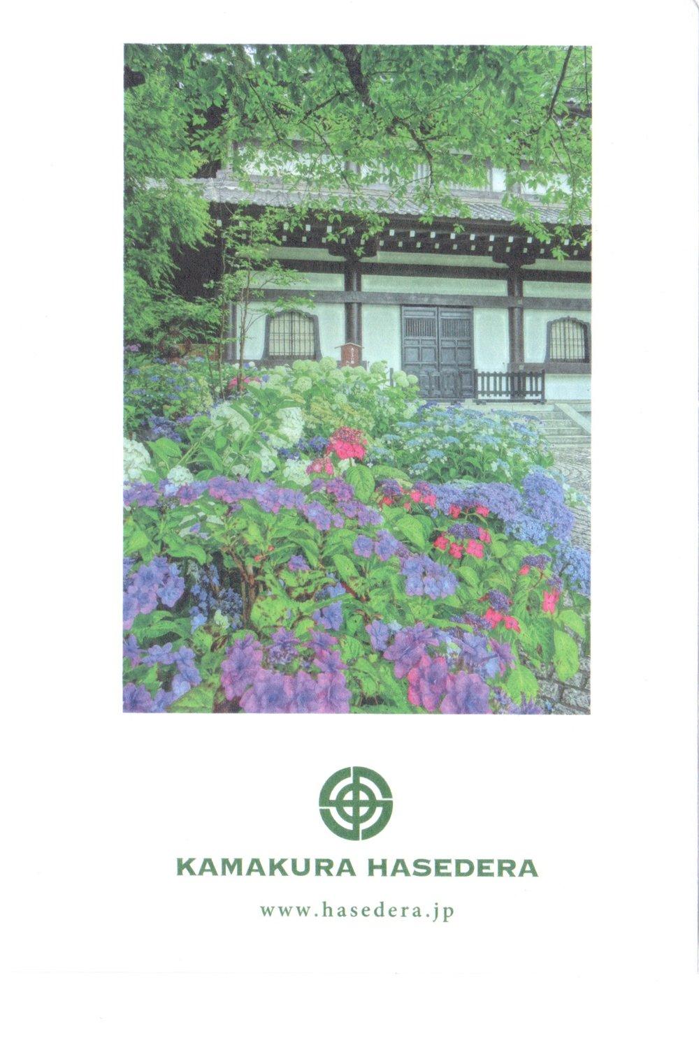 Publisher: 長谷寺