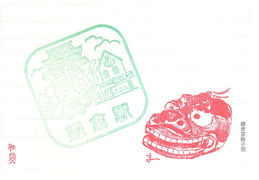 Publisher: 社頭(小町通り)