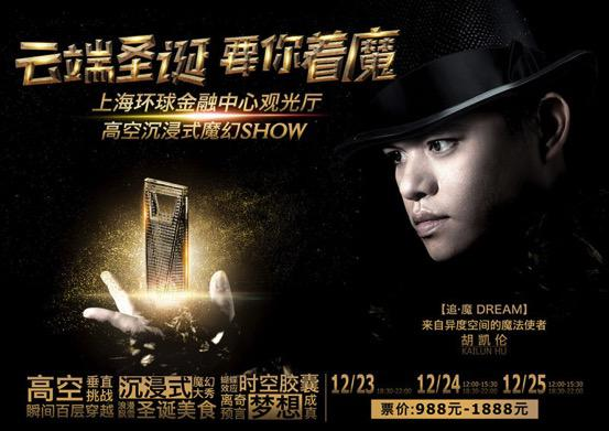 Catch Kai Lun at the SWFC December 23-25. Click the photo above for more ticket information.