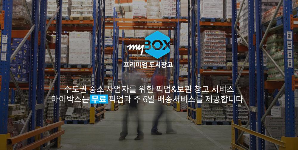 modern-warehouse-logo-banner.jpg