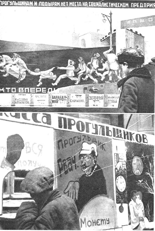 Dos «cajas negras». En la parte de abajo, se lee: «Los vagos y holgazanes no tienen cabida en una empresa socialista»