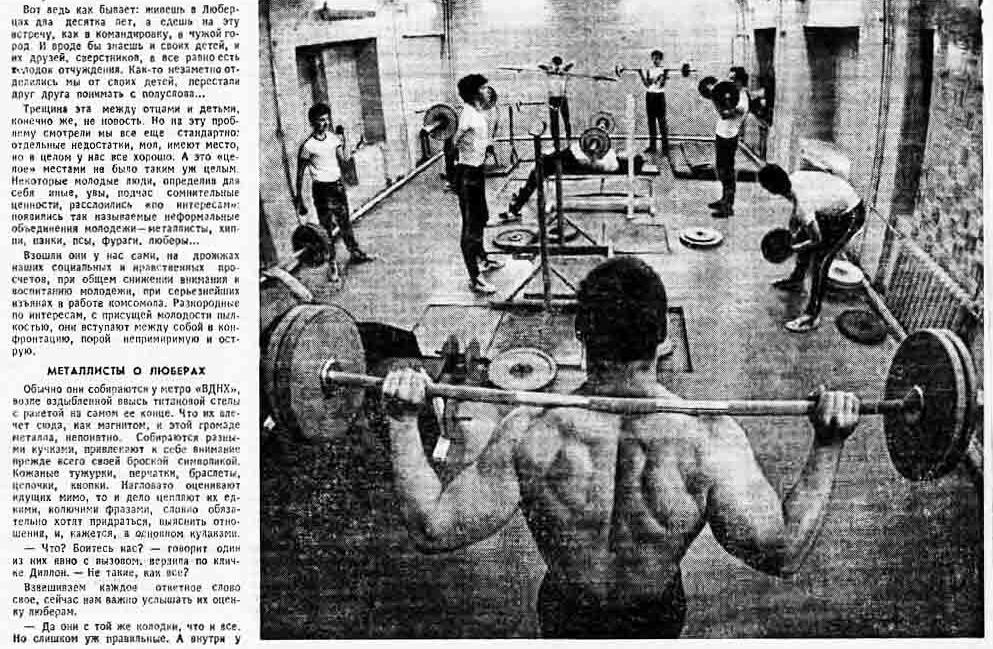 Un grupo de liuberi en el gimnasio en un reportaje publicado por la prensa moscovita en 1987