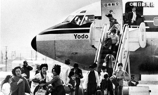 Avión secuestrado por la Facción de la Liga Roja de Japón