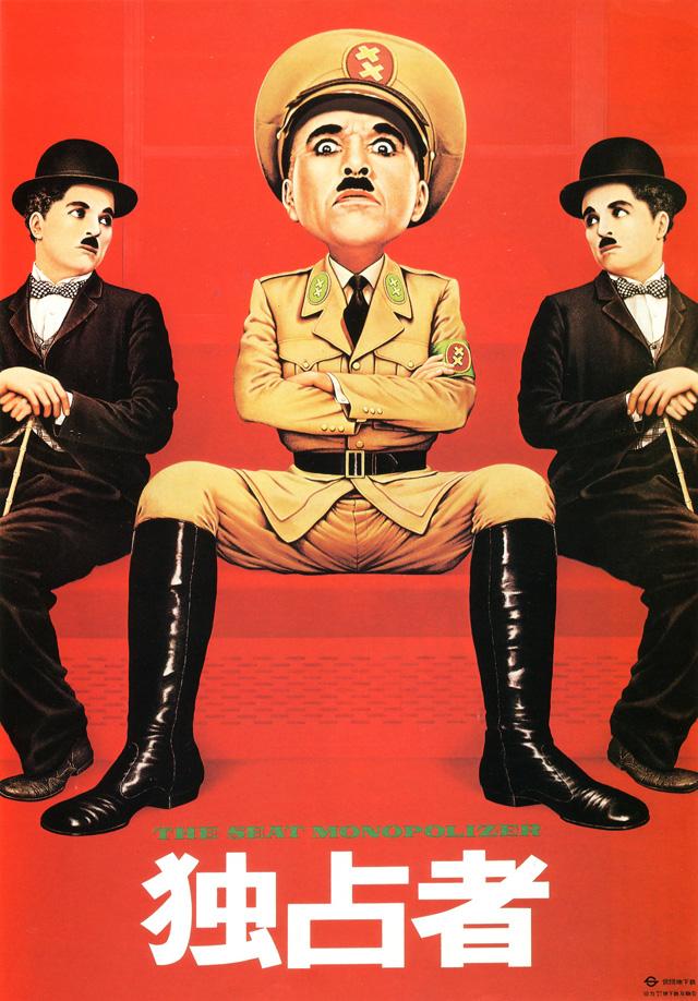 El monopilizador de asientos (julio de 1976). Inspirado en El Gran Dictador de Charles Chaplin, la ilustración insta a no abrir en exceso las piernas en el asiento y molestar a quienes viajan a los lados.