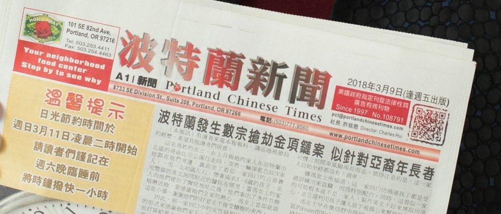 Portland Chinese Times |  portlandchinesetimes.com