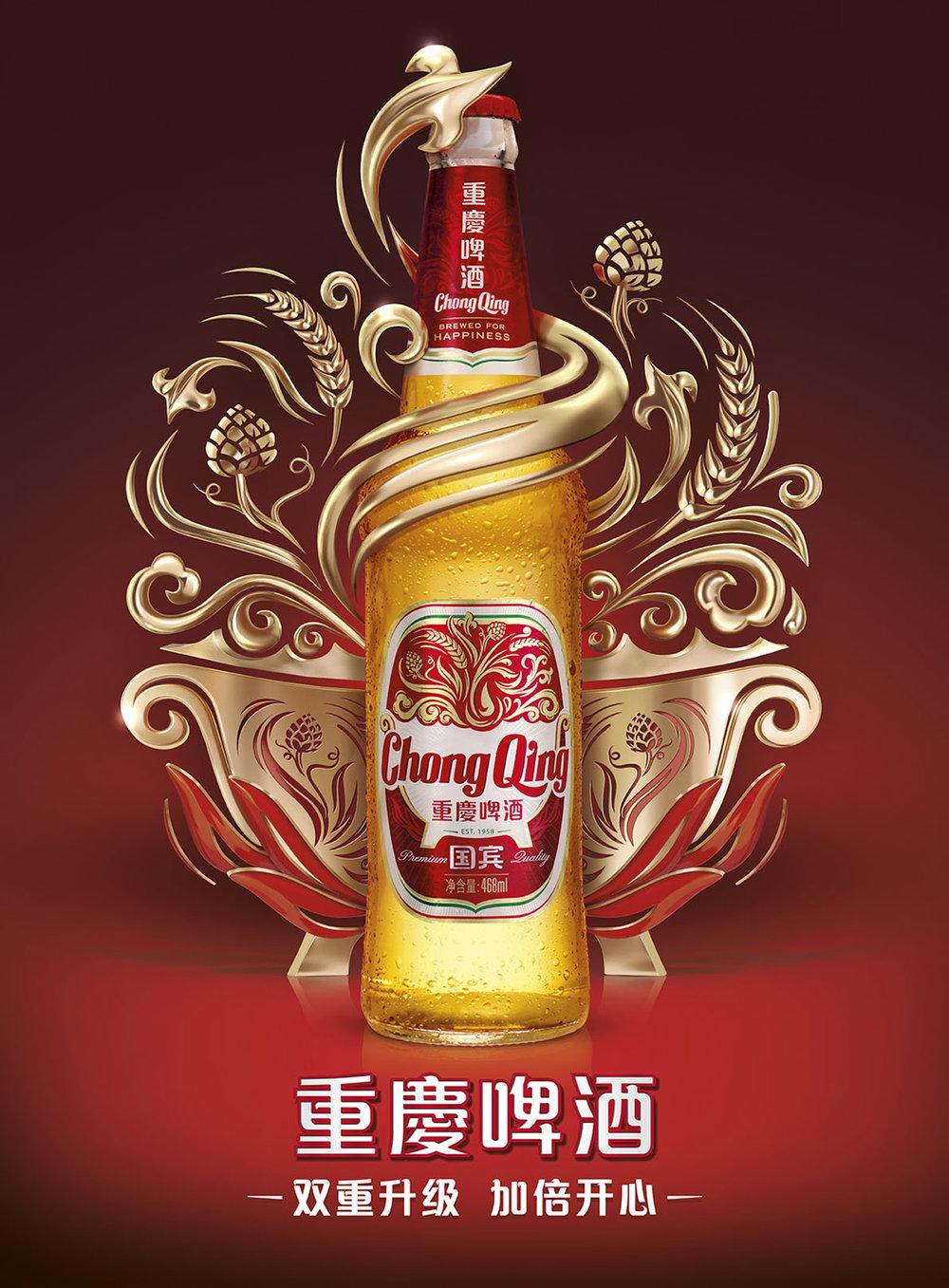ChongQingBeer.jpg