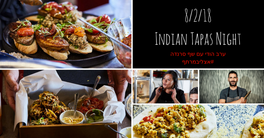 8%2F2%2F18indian tapas night.png