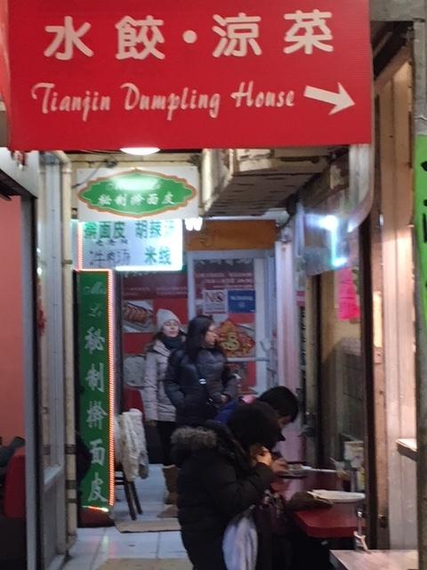 Tianjin dumpling house (stand!)