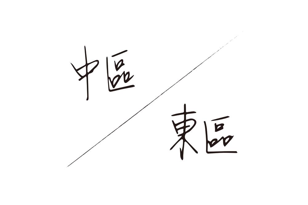 中區+東區1.png