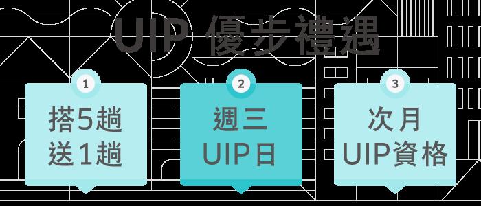 UberUIP.png