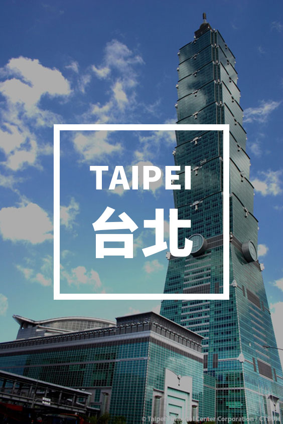 Photo Source by Taipei Financial Center Corporation / CTBUH
