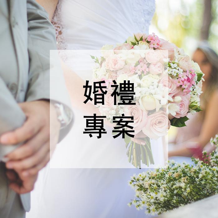 婚禮專案.png