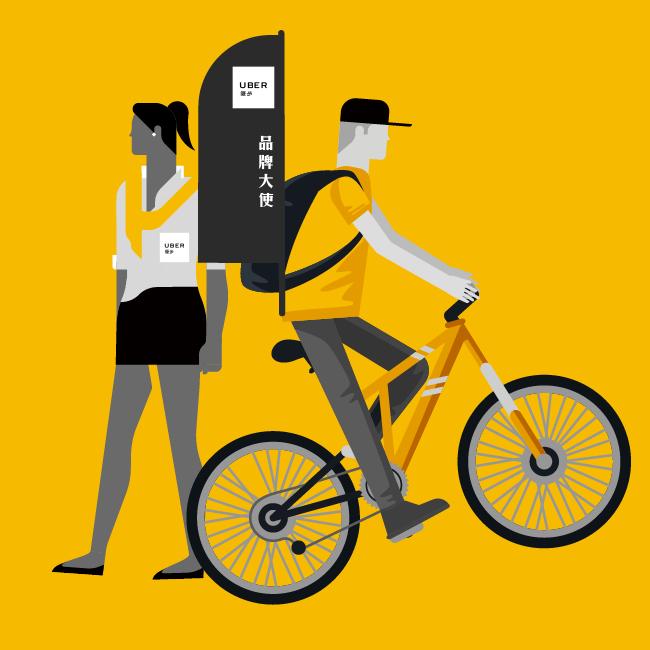 步驟一 - 尋找於駁二不定期出沒的 Uber 品牌大使與 Uber 腳踏車騎士。