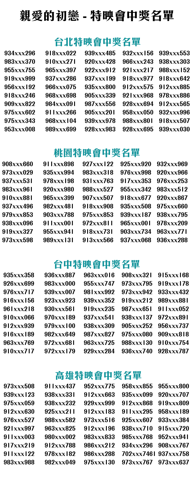 親愛的初戀中獎名單-01.png