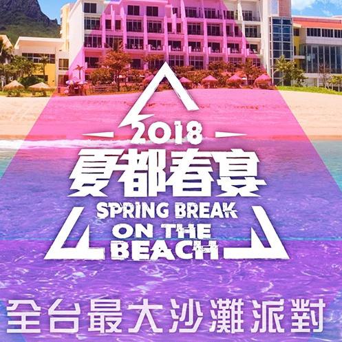 Spring Break on the Beach夏都春宴 - 時間: 4/06(五) - 4/07(六) 14:00 ~ 00:00地點: 墾丁夏都沙灘(屏東縣恆春鎮墾丁路451號)