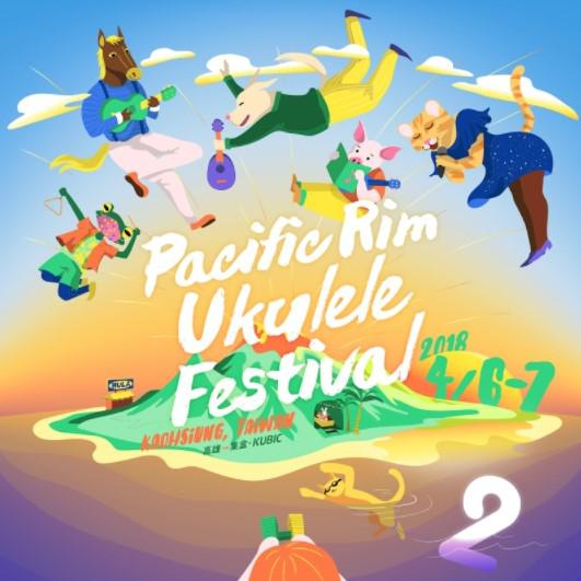 Pacific Rim Ukulele Festival環太平洋烏克音樂節 - 時間: 4/06(五) - 4/07(六) 14:00 ~ 21:00地點: 集盒 Kubic(高雄市前鎮區復興三路5號)