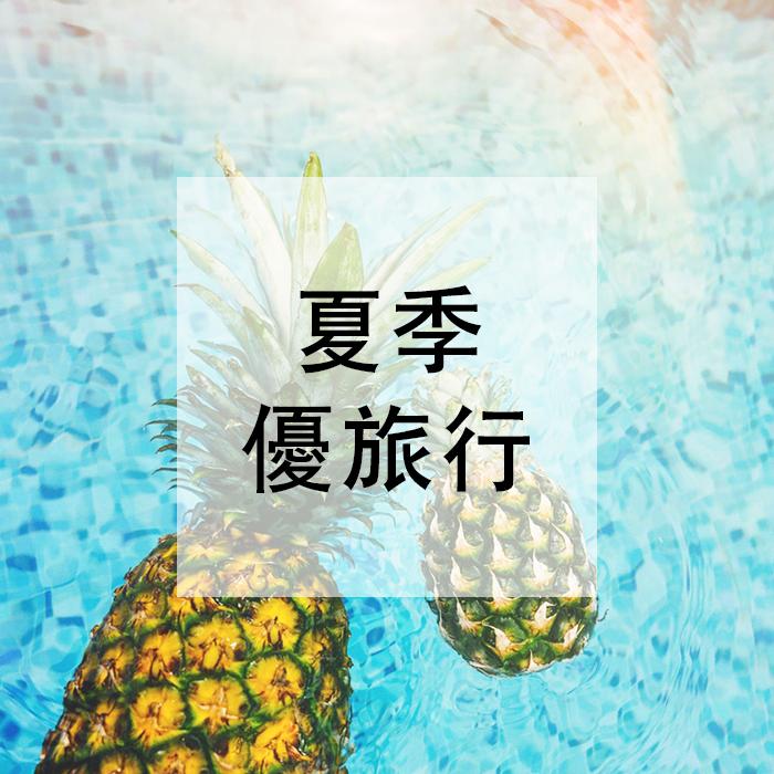 夏季優旅行.png