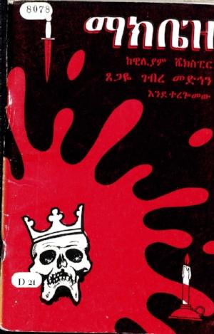 Macbeth image 1.jpg