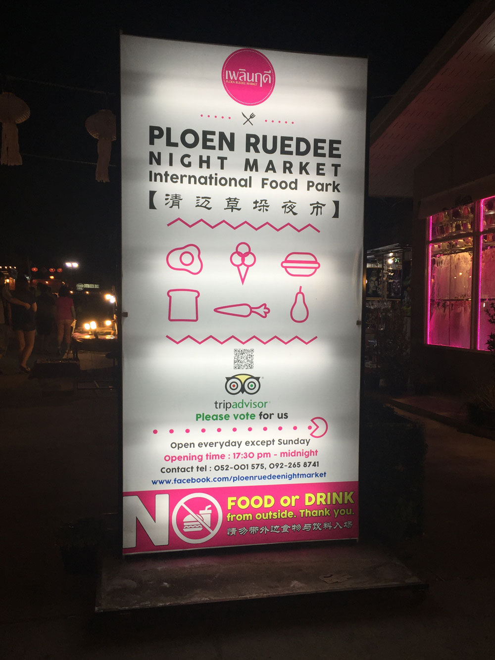 Look for this sign on the street to find the International Food Park