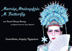 M  butterfly in Cyprus theatres — David Henry Hwang