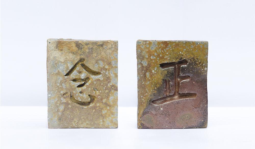 正  (Zheng, Positive)  念  (Nian, Thought)   Right Mindfulness