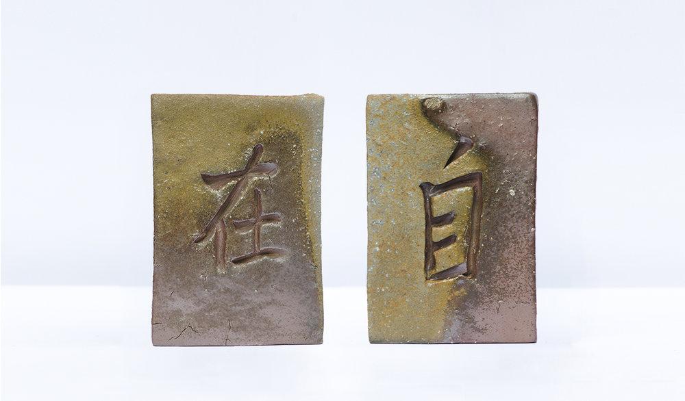 自  (Zi, Self)  在  (Zai, Alive)   Freedom: Being present and at ease within yourself