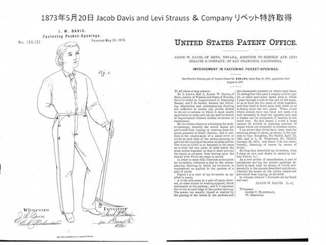 Rivet Patent - US139121 May 20 1873.png