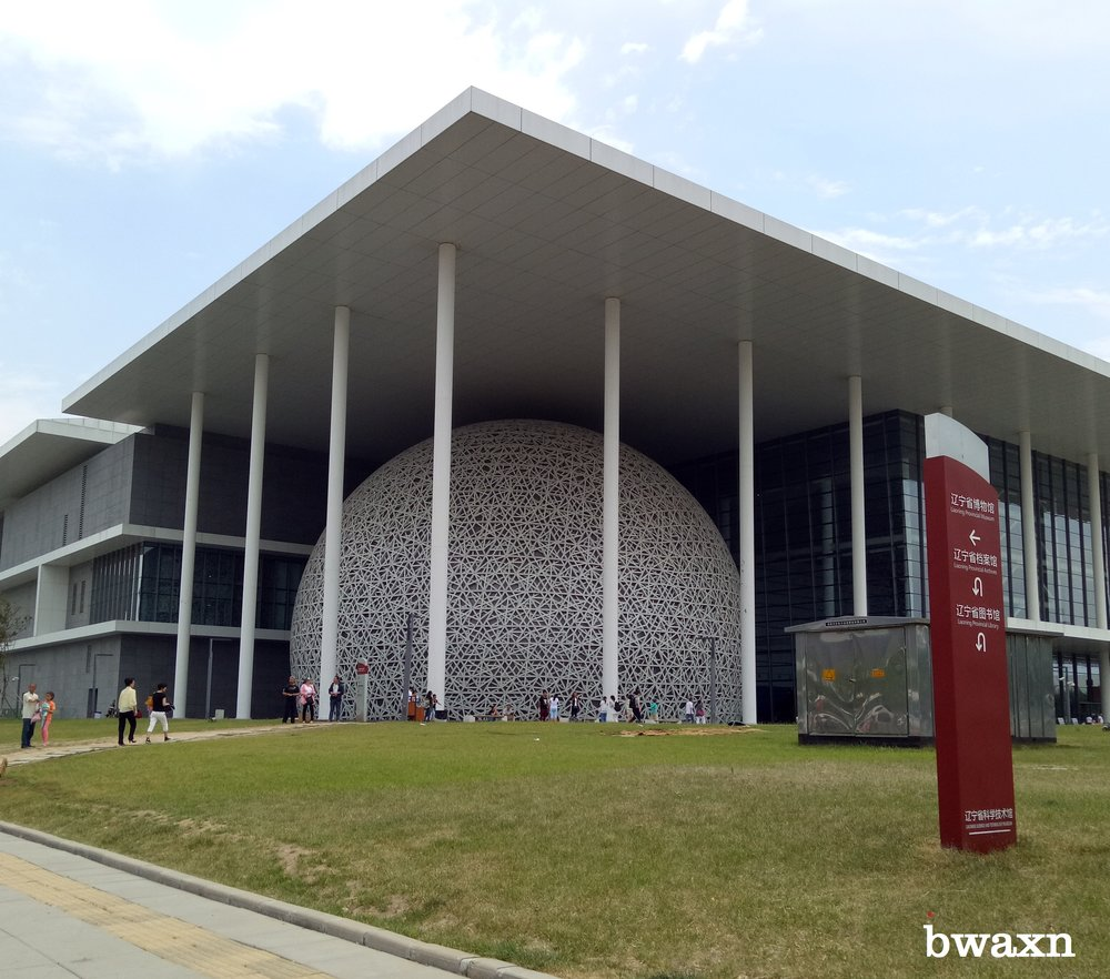 Liaoning Science and Technology Museum