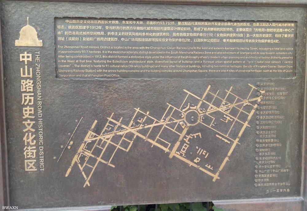 zhongshan square plaque