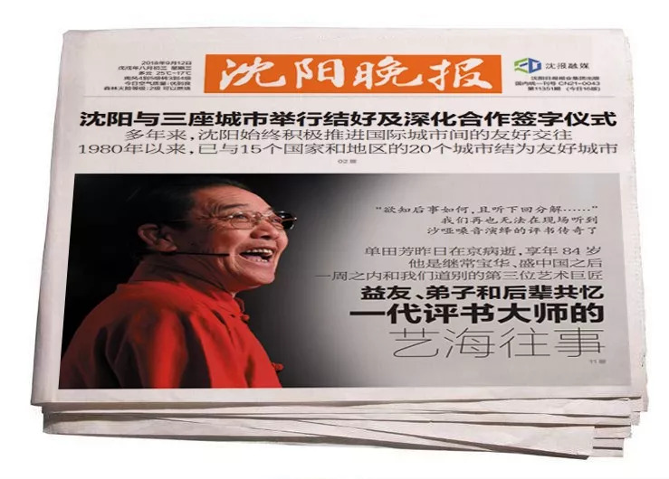 The Shenyang Daily Newspaper announcing Shan's Passing - 2018