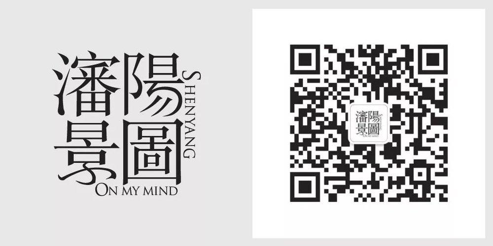 Shenyang On My Mind