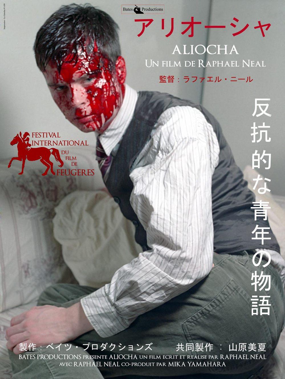 Aliocha (Japanese poster)