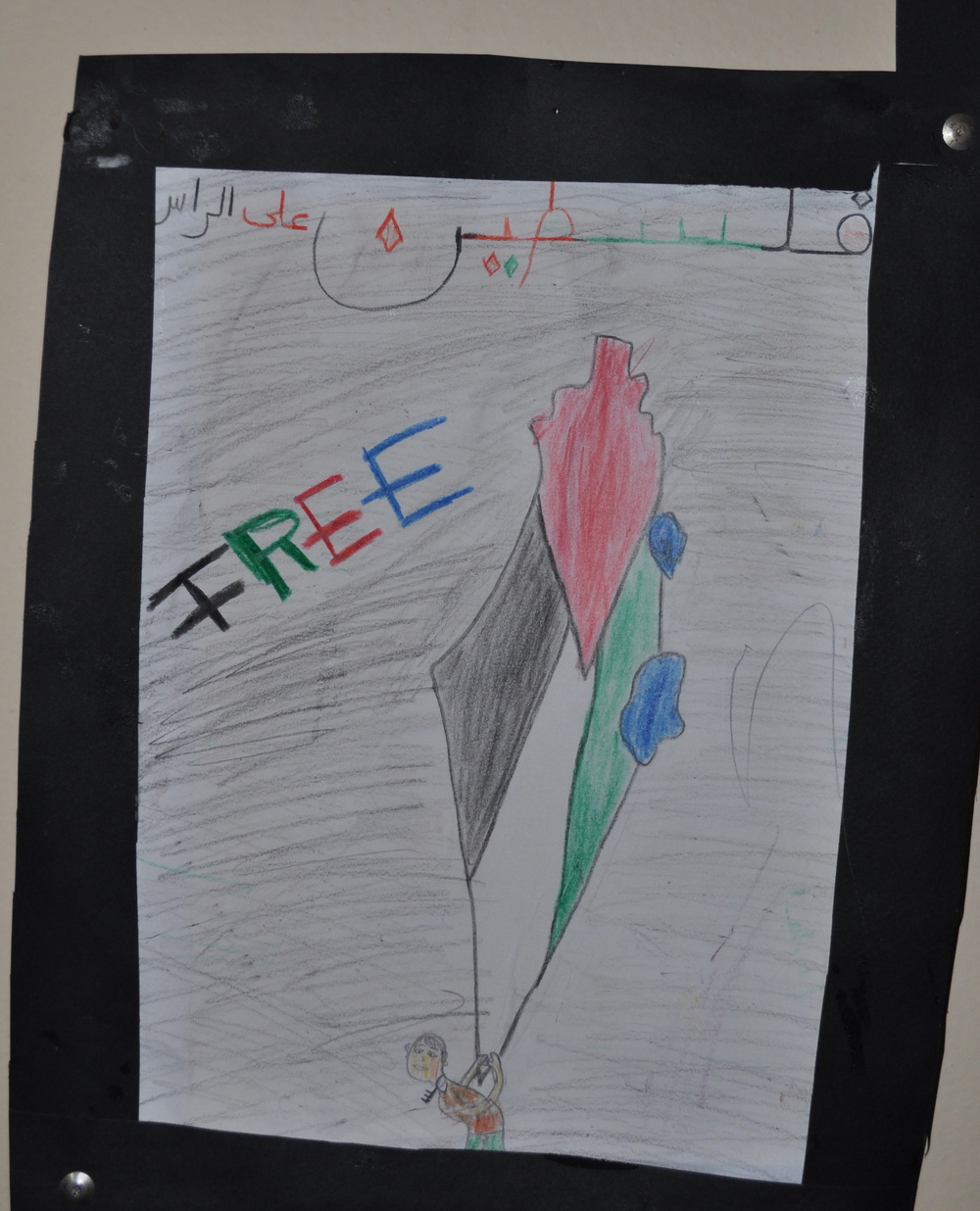 Child's drawing at Shatila Camp, Beirut.