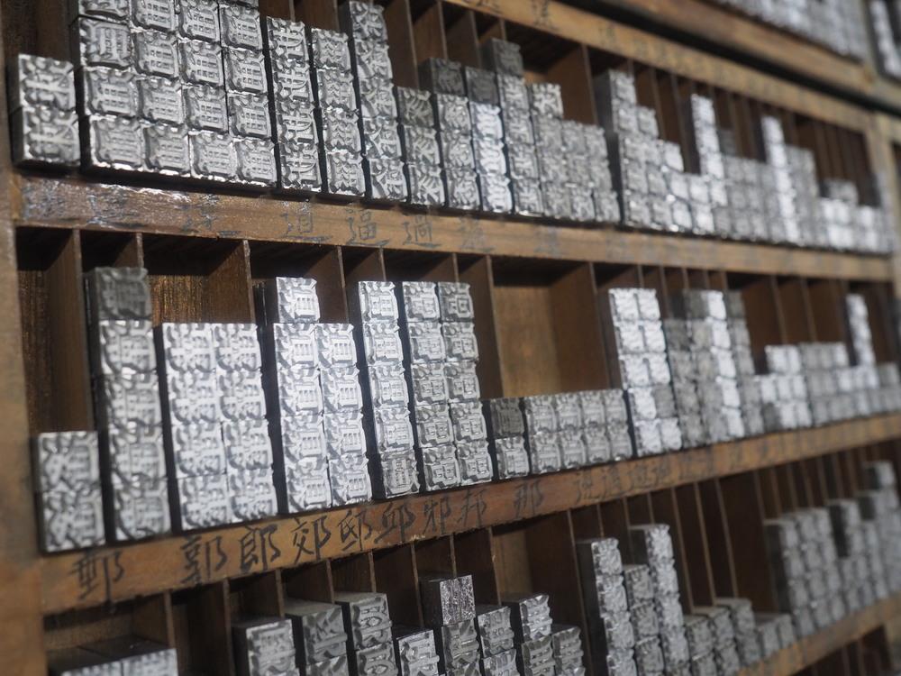 -   鉛字櫃-    鉛字擺放除了依不同字型、字號分門別類之外,  櫃子上的字則是依據字典的部首順序,依序陳列鉛字。