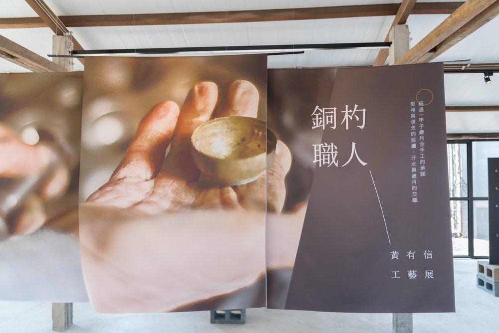 黃銅展覽-2.jpg
