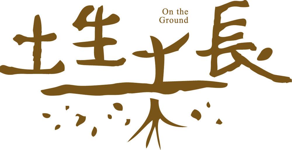 土生土長Logo.jpg