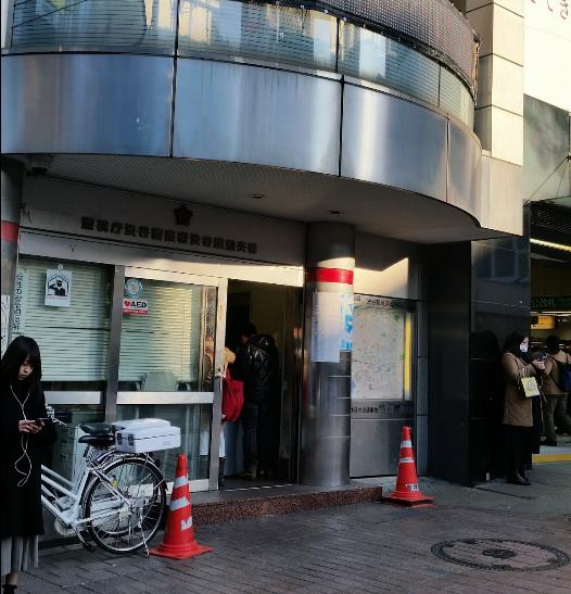 Shibuya Station Police Box