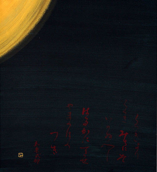 B16. Izumi's Poem