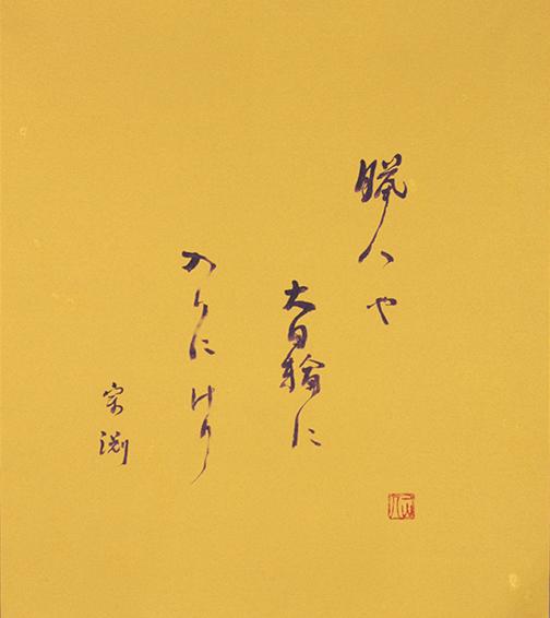 B27. Soen's Haiku