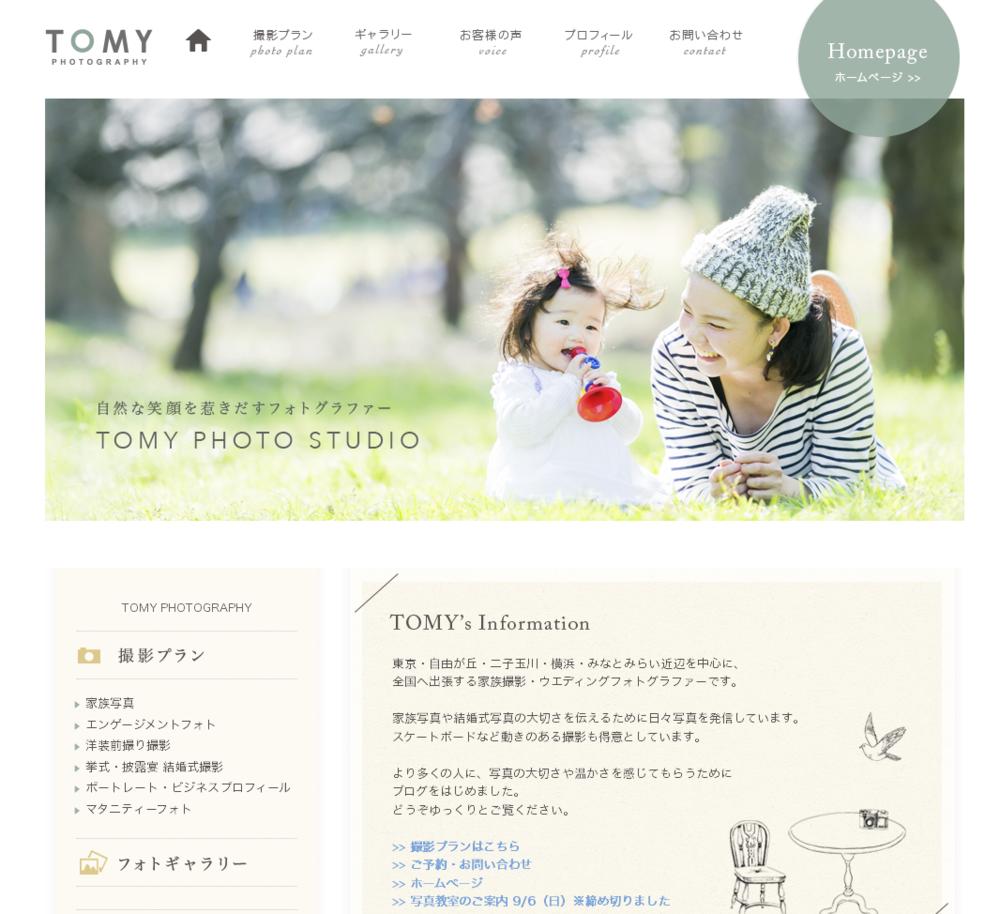 アメーバブログ:http://ameblo.jp/tomyn19824