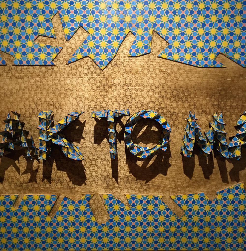 006_Break_to_make_Mohamed_Dardiri.jpg