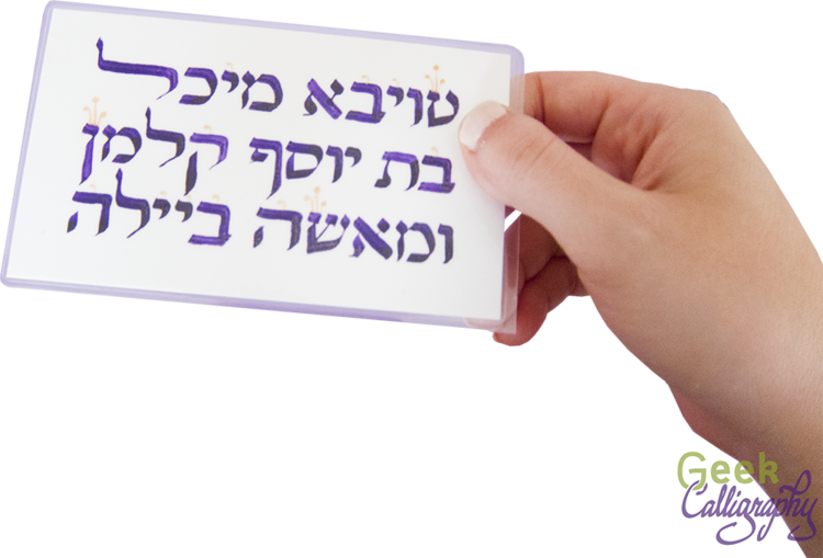 Newest Product: Hebrew Name Cards