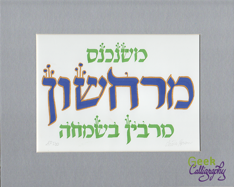 Shop Judaica