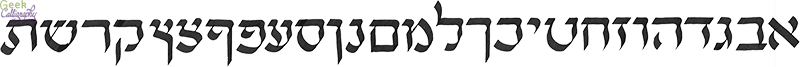 Rounded Hebrew Hand Sample - Geek Calligraphy