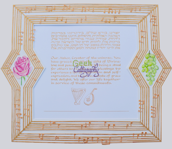 Custom Marriage Oaths