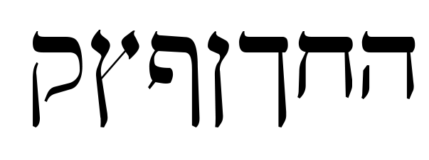 Hebrew Downstrokes.png