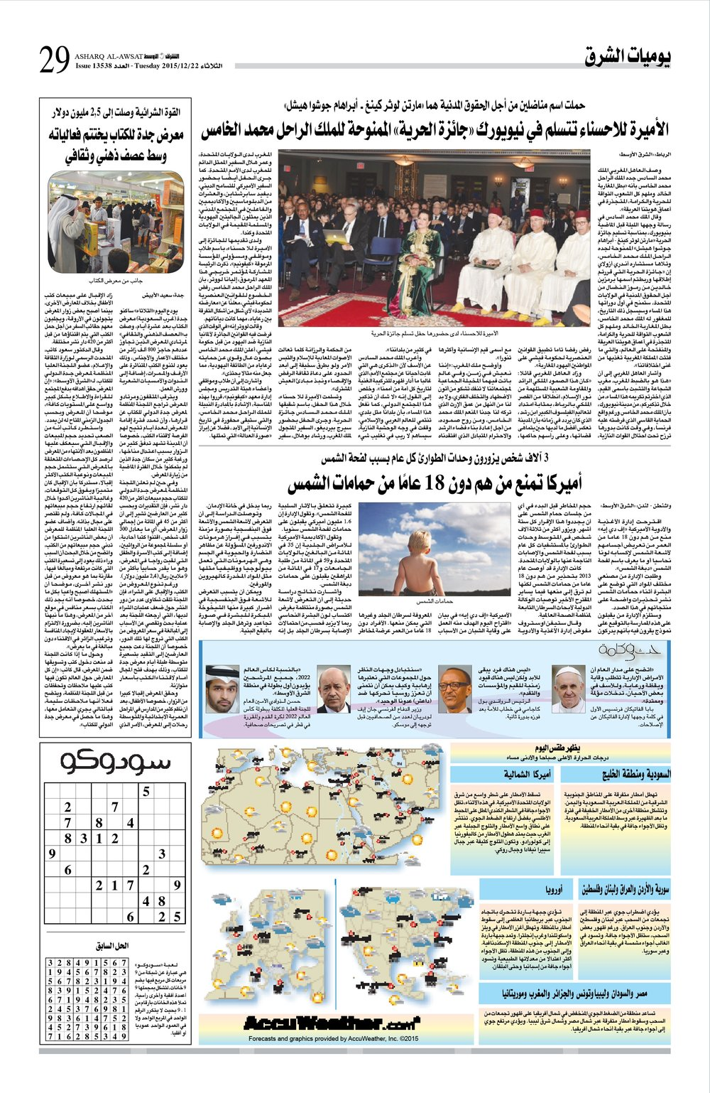 Saudi Daily Newspaper